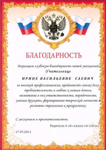 Поздравления администрации школы от родителей